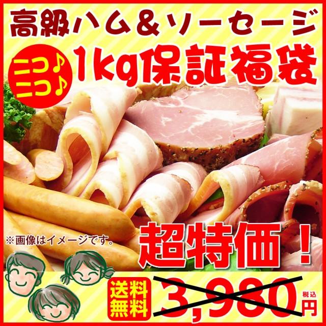 ハム・ソーセージ入【送料無料1kg保証福袋】中...