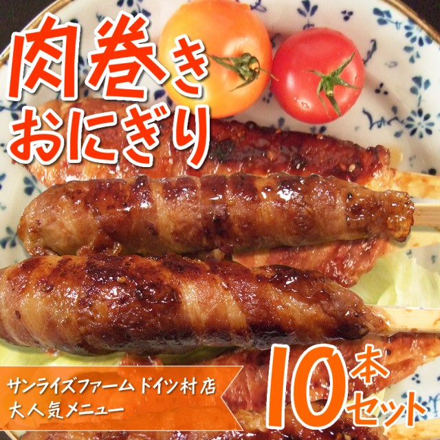 【送料無料】肉巻きおにぎり10本セット ドイツ村...