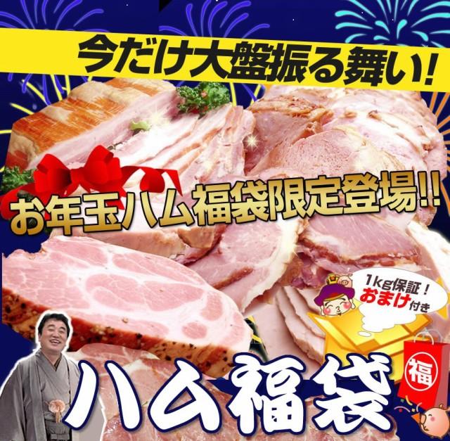 お年玉ハム福袋2019  1kg入り 送料無料【送料無料...