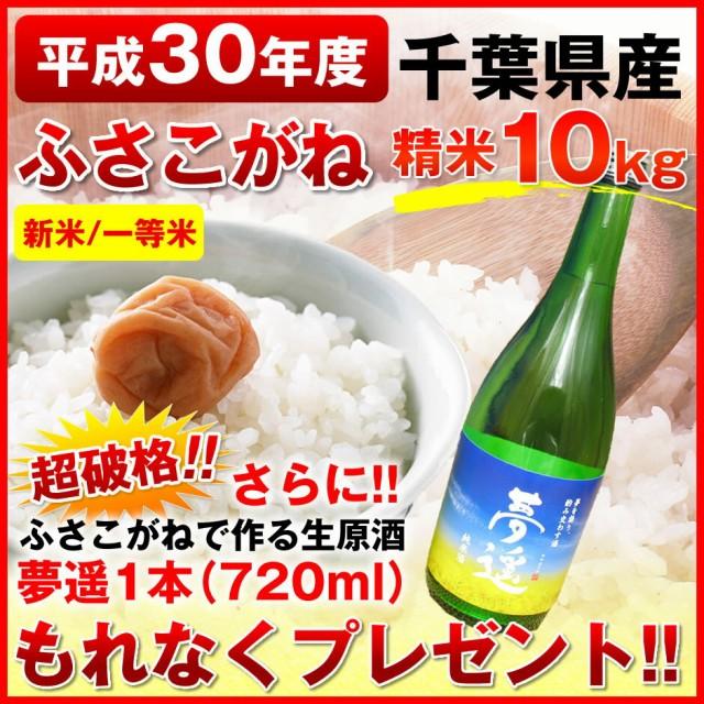 【送料無料】30年度千葉県産 ふさこがね10kg 精米...