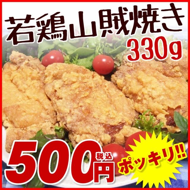 レンジで美味しく簡単調理!若鶏山賊焼き330g ...