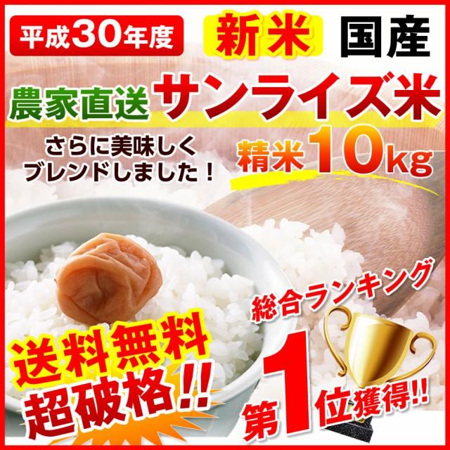 新米 米 お米 10キロ【送料無料】30年度国産◆農...