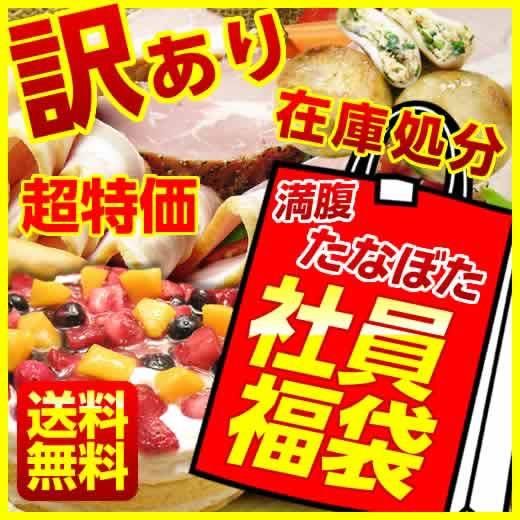 【送料無料】【福袋】店長☆大暴走★棚ぼた社員福...