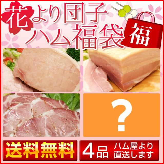 【送料無料】花より団子ハム福袋 (ハム ベーコン お楽しみ商品)