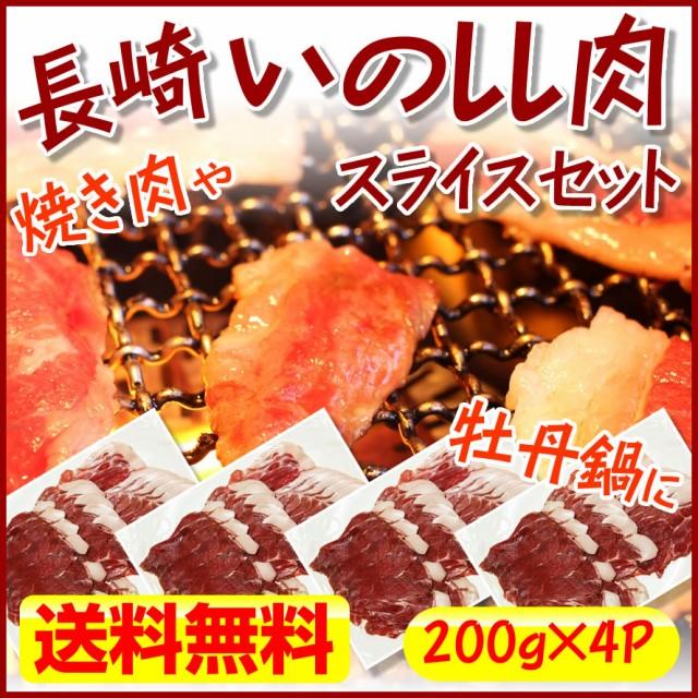 【送料無料】長崎いのしし肉 猪肉スライス200g×4P ぼたん鍋 イノシシ鍋 焼肉に!国産天然猪 ジビエ