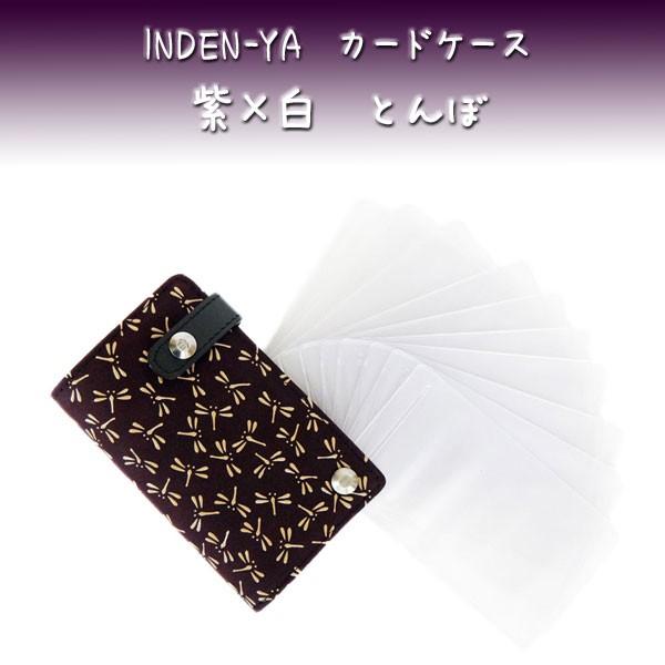 印傳屋/和柄10連クリアポケットカードケース/印伝...