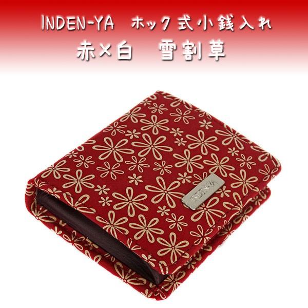【即納】あると便利!和柄財布/印伝箱型小銭入れ...