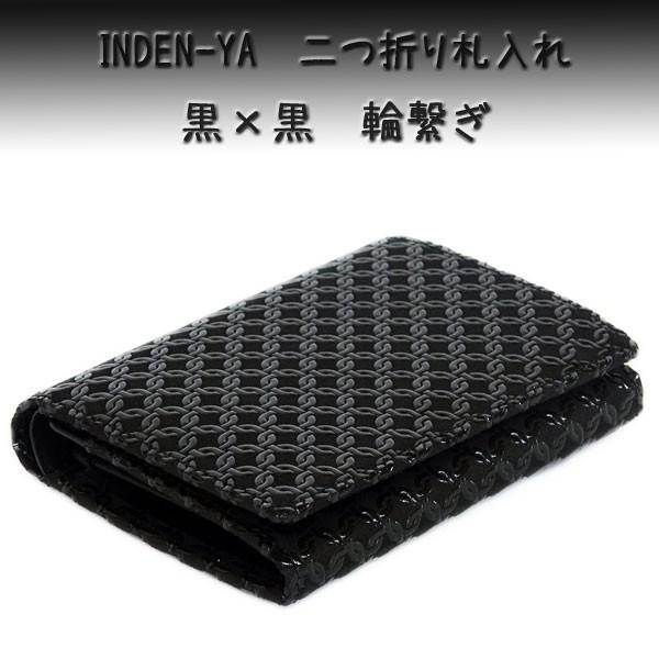 印傳屋/丁度いいサイズの二つ折財布/印伝/黒地黒...
