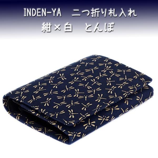 印傳屋/丁度いいサイズの二つ折財布/印伝/紺地白...