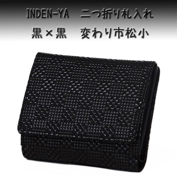 【即納】BOX型に開く二つ折財布/印伝/黒地黒漆/変...