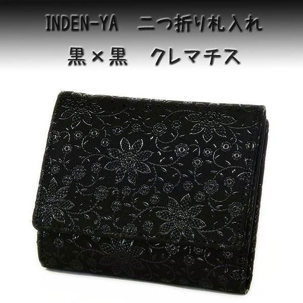 【即納】BOX型に開く二つ折財布/印伝/黒地黒漆/ク...