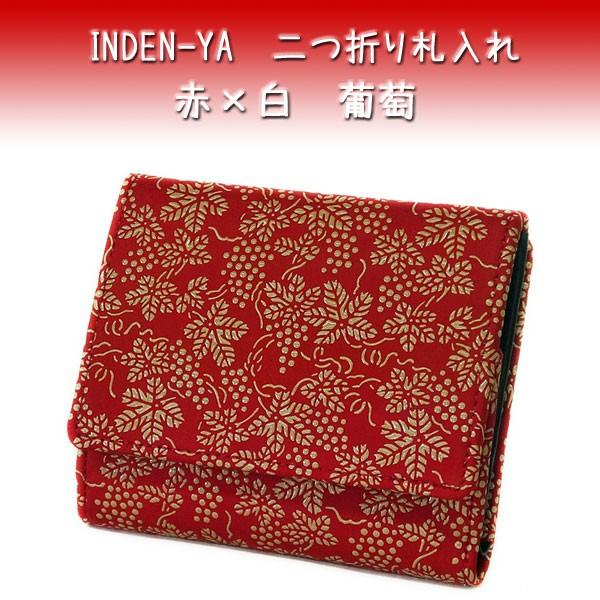 【即納】BOX型に開く二つ折財布/印伝/赤地白漆/葡...