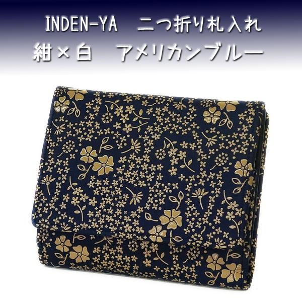 【即納】BOX型に開く二つ折財布/印伝/紺地白漆/ア...