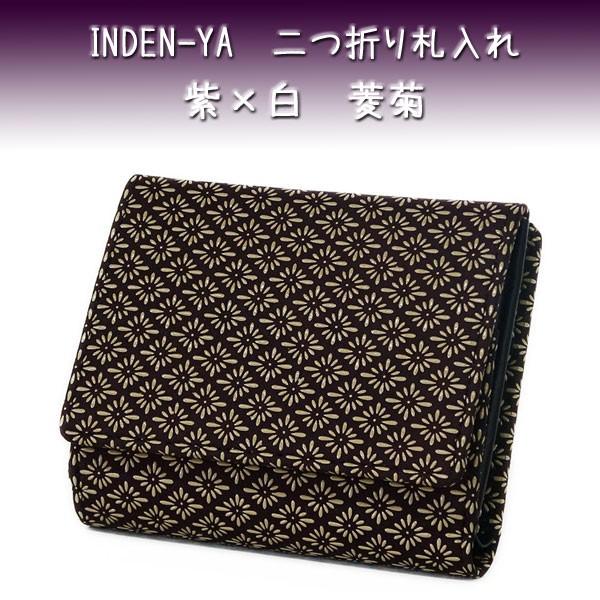 印傳屋/BOX型に開く二つ折財布/印伝/紫地白漆/菱...