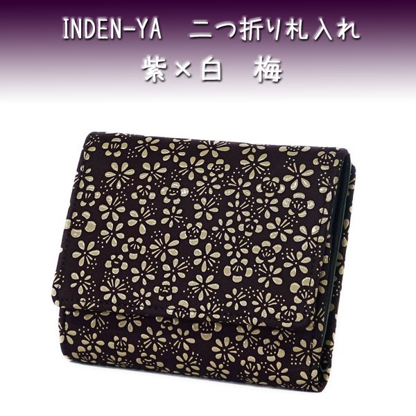 印傳屋/BOX型に開く二つ折財布/印伝/紫地白漆/梅...