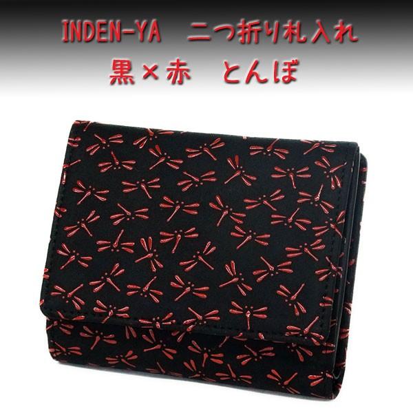 印傳屋/BOX型に開く二つ折財布/印伝/黒地赤漆/と...