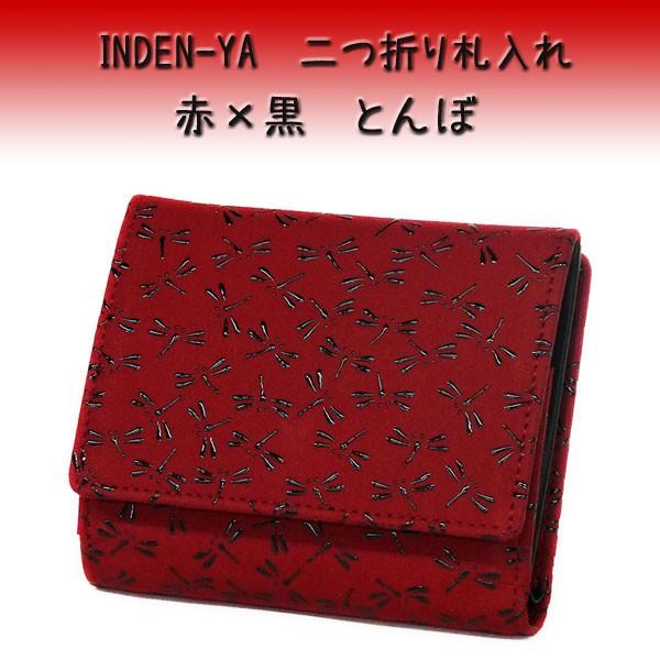 印傳屋/BOX型に開く二つ折財布/印伝/赤地黒漆/と...