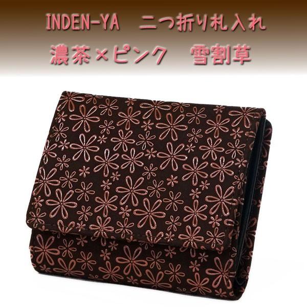 印傳屋/BOX型に開く二つ折財布/印伝/濃茶地ピンク...