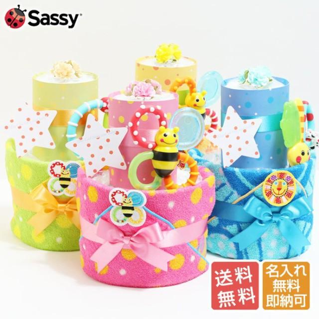 ベビーギフトの店☆おむつケーキ  Sassy 出産祝い...