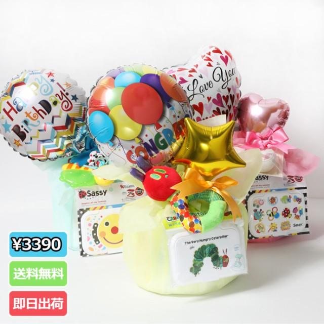26日(水)到着可★送料無料 バルーン ギフト Sassy サッシー はらぺこあおむし オーガニック おむつケーキ 可愛い 人気 出産祝い 赤ちゃん