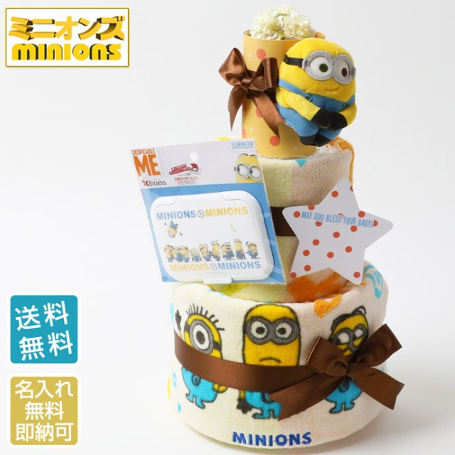 18日(金)到着可☆おむつケーキ 3段 ミニオンズ mi...