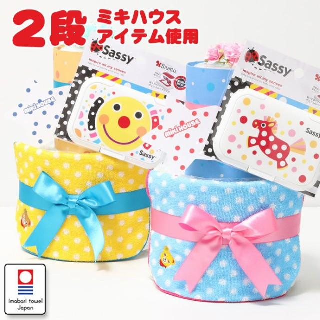 ベビーギフト★mikihouse baby ミキハウス 使用 おむつケーキ オムツケーキ 名入れ 刺繍 名前入り 送料無料 今治タオル 日本製 出産祝い