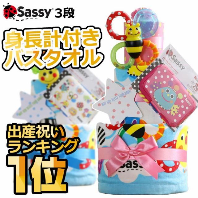 21日(水)到着可★Sassy サッシー おむつケーキ オ...
