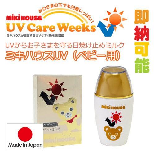 令和ギフト 人気★ミキハウス mikihouse UVカット 日焼け止め 紫外線ケア 日やけ止めクリーム 赤ちゃん用 ベビー用 子供用