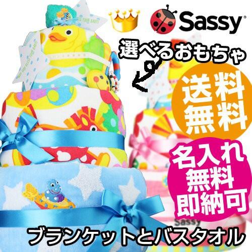 18日(金)到着可☆Sassy おむつケーキ オムツケー...