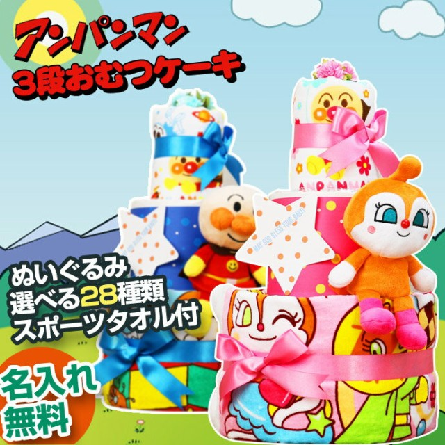 ベビーギフト★出産祝い アンパンマン おむつケーキ 男の子 女の子 3段 ギフトセット おもちゃ ベビー 赤ちゃん プレゼント 名入れ 名前