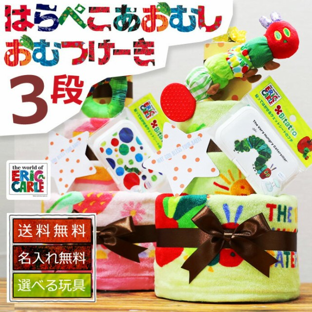 21日(水)到着可★おむつケーキ 出産祝い 出産祝 ...