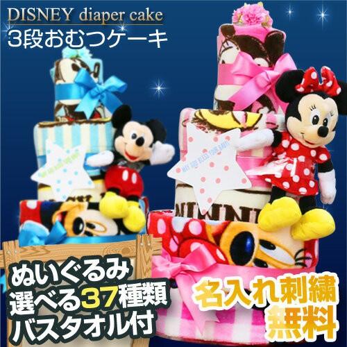 22日(金)到着可★ディズニー おむつケーキ 出産祝い 身長計 赤ちゃん バスタオル 名入れ 名前入り 刺繍 女の子 男の子 プレゼント ベビー