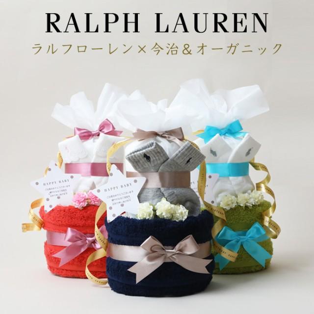 おむつケーキ ラルフローレン 出産祝い POLO RALPH LAUREN 今治タオル オーガニックコットン 赤ちゃん 男の子 女の子 ベビーソックス 名