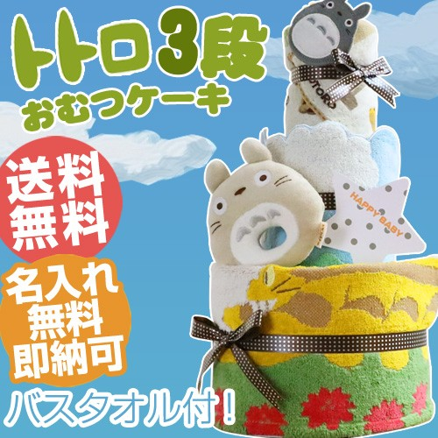 大安4/1(水)到着可★出産祝い となりのトトロ 3段 おむつケーキ 今治タオル バスタオル 名入れ 名前入り 刺繍 赤ちゃん 男の子 女の子 人