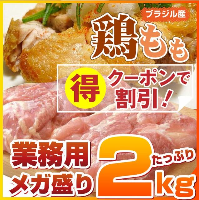 《クーポンで割引対象》 鶏もも 肉2kg とりもも ...