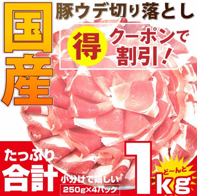 《クーポンで割引対象》 豚ウデ切り落とし1kg (25...