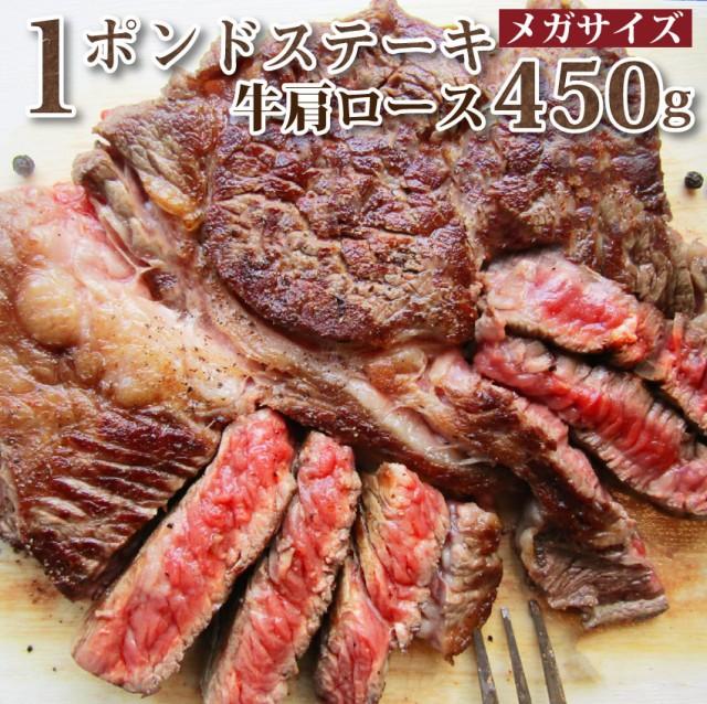 【冷凍】 1ポンドステーキ 牛肩ロース ボリューム 満点 驚きのサイズ ワンポンド 1poud 450g 3枚購入で送料無料 さらに3枚購入でオマケ