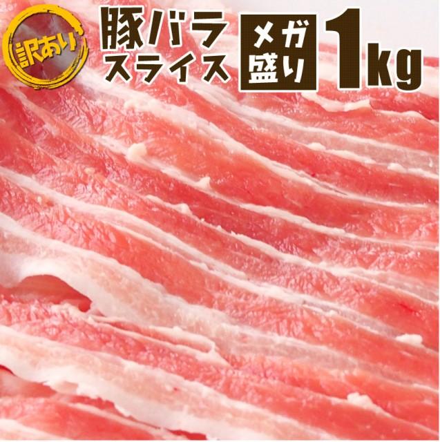 訳あり【冷凍】豚バラ スライス 1/4カット たっぷ...