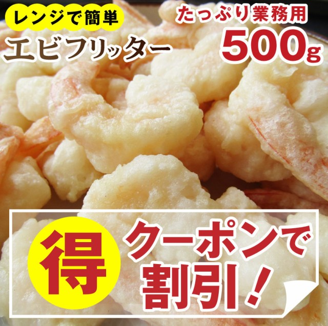 《クーポンで割引対象》 <レンジで簡単> 尾付き 海老 フリッター 500g 海老 魚 えび エビ 惣菜 レンジOK 弁当 お重