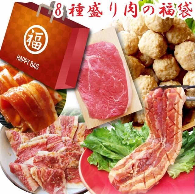 【送料無料】肉の福袋!総重量約2kg超(8種)超豪...