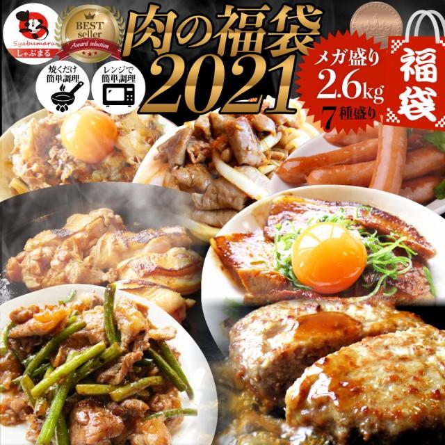 肉の福袋 2021年 ブロンズ メガ盛り 総重量2.6kg...