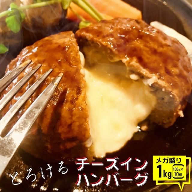 チーズ イン ハンバーグ メガ盛り 1kg (100g×10...