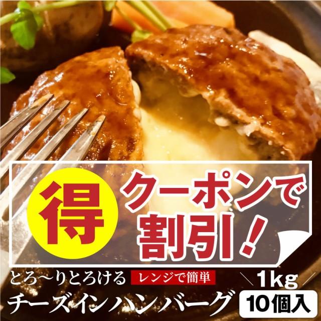 チーズ イン ハンバーグ メガ盛り 1kg (100g×10枚)