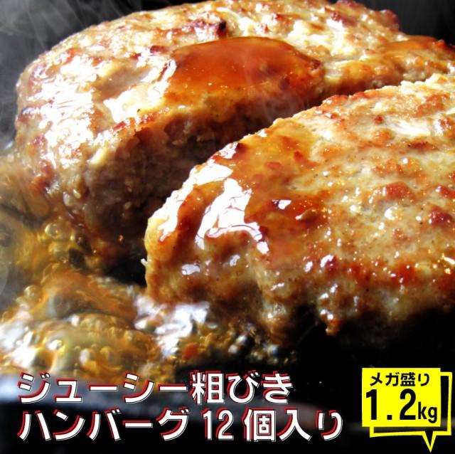 肉と玉ねぎの旨味たっぷり 粗挽き メガ盛り ハンバーグ 1.2kg (100g×12個入) 冷凍 惣菜 お弁当 レンジOK