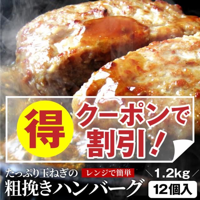 粗挽きハンバーグ 1.2kg (100g×12個入)