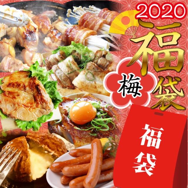 《梅》 メガ盛り 肉の福袋 総重量約2kg超(7種)...