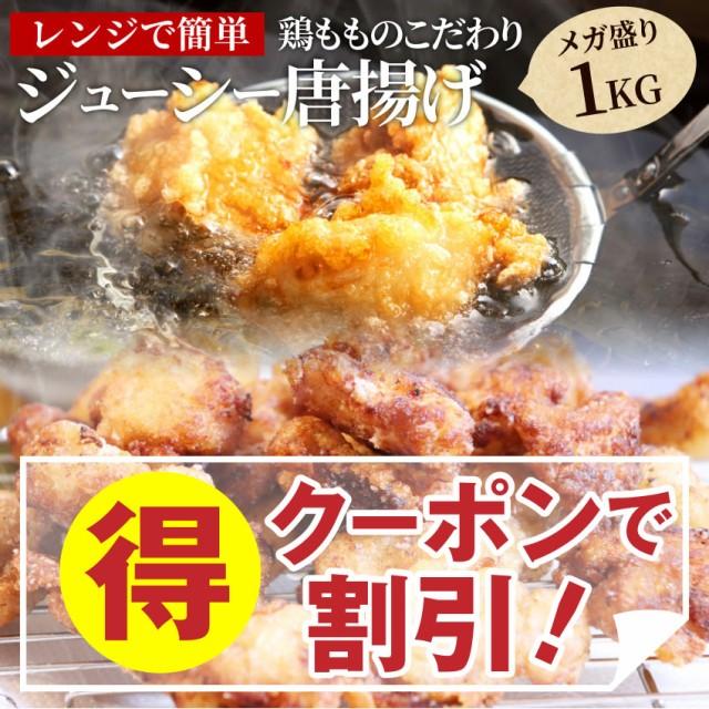 《クーポンで割引対象》 ジューシー 鶏 唐揚げ メガ盛り たっぷり 1kg(惣菜) レンジOK 弁当 お重 行楽 行楽弁当 オー