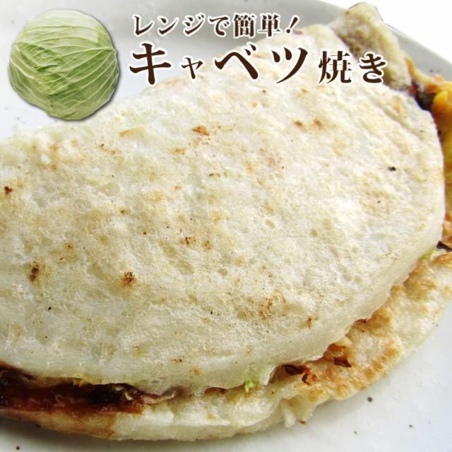 【冷凍】新登場!レンジで簡単 キャベツ焼き お子...