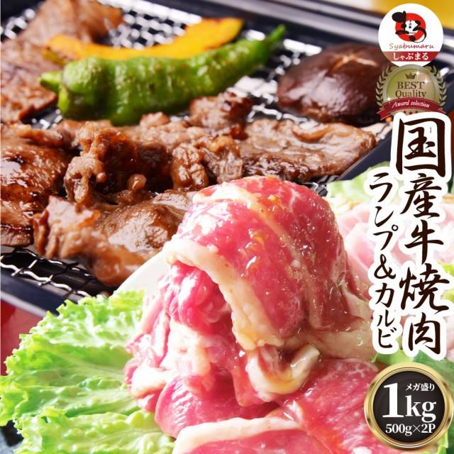 牛肉 肉 焼肉 国産 牛ランプ&カルビミックス焼肉1kg(500g×2P)赤身 贅沢 おトク お徳用 送料無料 通販 お取り寄せ グルメ アウトドア