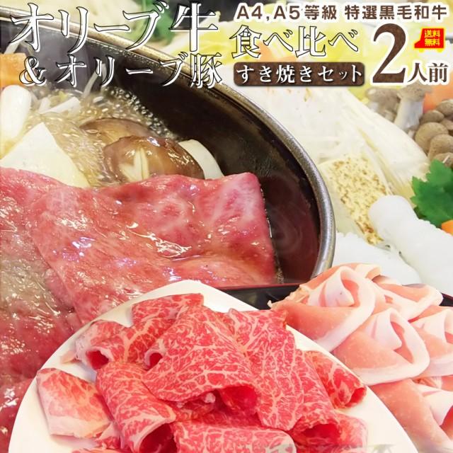 ギフト 【送料無料】 オリーブ牛 & オリーブ豚 すき焼き 2人前 セット プレゼント ギフト のしOK  敬老の日